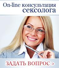 seksolog-onlayn-zadat-vopros