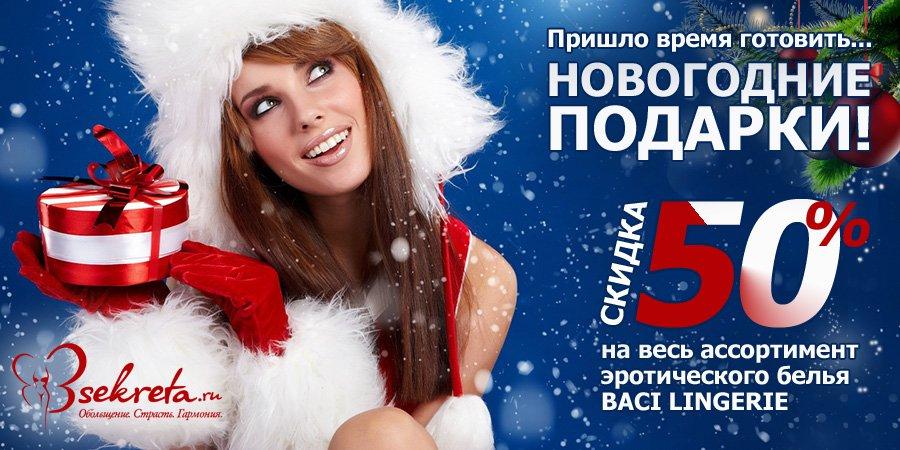 Предновогодний SALE на 3Sekreta.ru - скидка 50% на все!