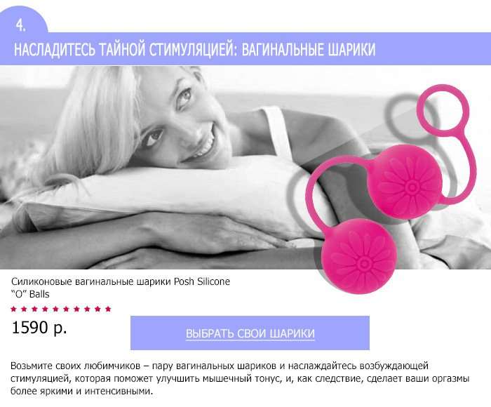 Насладитесь тайной стимуляцией c вагинальными шариками. Выбрать свои шарики >