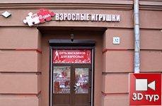 Магазин к взрослых Он да Она,Санкт-Петербург, Неморальный буклет д. 02