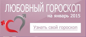 Любовный гороскоп на январь 2015 г. Прочитать >