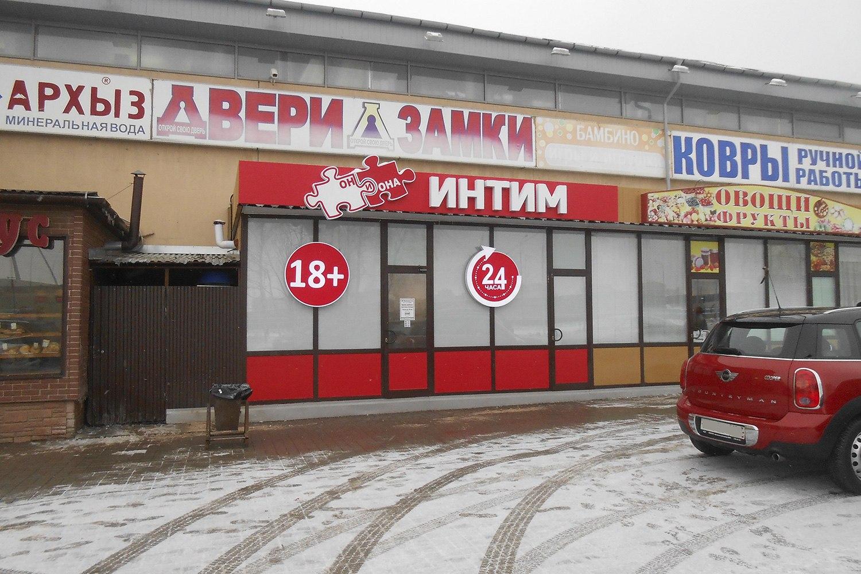 seks-shop-kovrov
