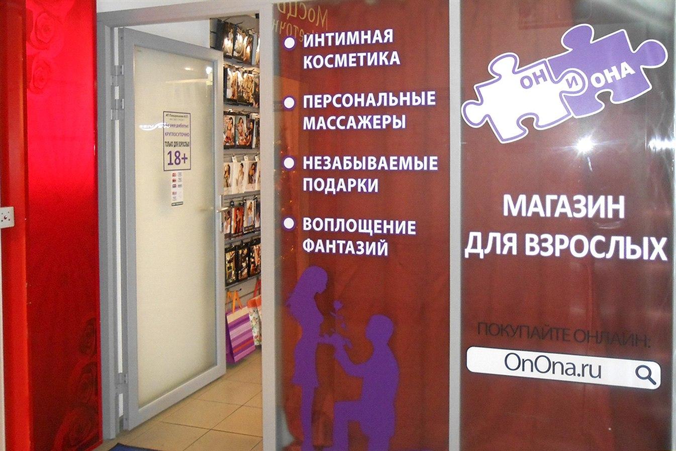 магазины секс шоп курская