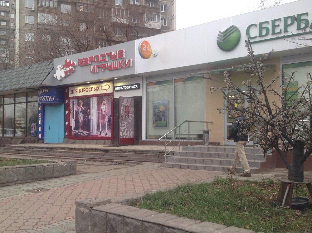 Интим адреса магазинов в Москве