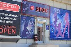 Магазин ради взрослых Он да Она, г. Санкт-Петербург, ул. Савушкина, д. 027, 000 м. с м-на