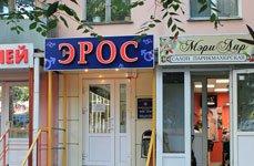 Секс-шоп «Эрос» в г. Ростов-на-Дону, Коммунистический проспект, 29