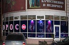 Секс-шоп «Эрос» в г. Ростов-на-Дону, Сельмаш проспект, 98