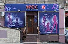 Секс-шоп «Эрос» в г. Ростов-на-Дону, ул. Станиславского, 96