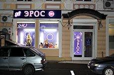 Секс-шоп «Эрос» в г. Ростов-на-Дону, Московская, 64