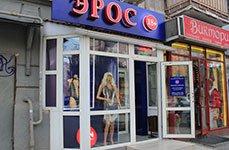 Секс-шоп «Эрос» во г. Ростов-на-Дону, Будённовский проспект, 09а