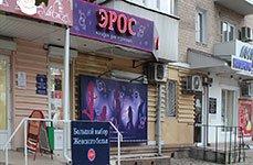 Секс-шоп «Эрос» в г. Ростов-на-Дону, Стачки проспект, 27