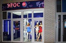 Секс-шоп «Эрос» в г. Ростов-на-Дону, ул. Текучёва, 244