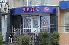 Секс-шоп «Эрос» в г. Ростов-на-Дону, Космонавтов проспект, 5