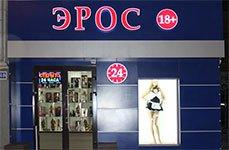 Секс-шоп «Эрос» во г. Ростов-на-Дону, ул. Большая Садовая, д. 04а
