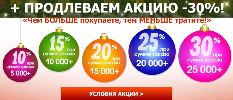 + Продлеваем действие акции -30%! Чем больше покупаете, тем меньше платите! Перейти к покупкам >