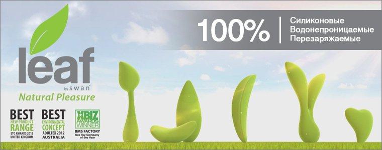 Leaf by Swan - экологически чистые и безопасные вибраторы
