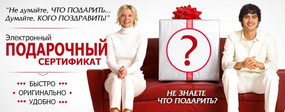 Электронные подарочные сертификаты Он и Она