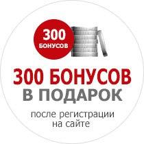 300 бонусов на приношение по прошествии регистрации возьми сайте