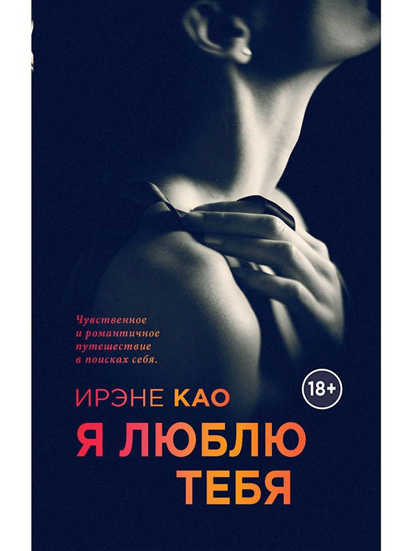 Книга №3 трилогии: «Я люблю тебя», автор Као И. от Он и Она