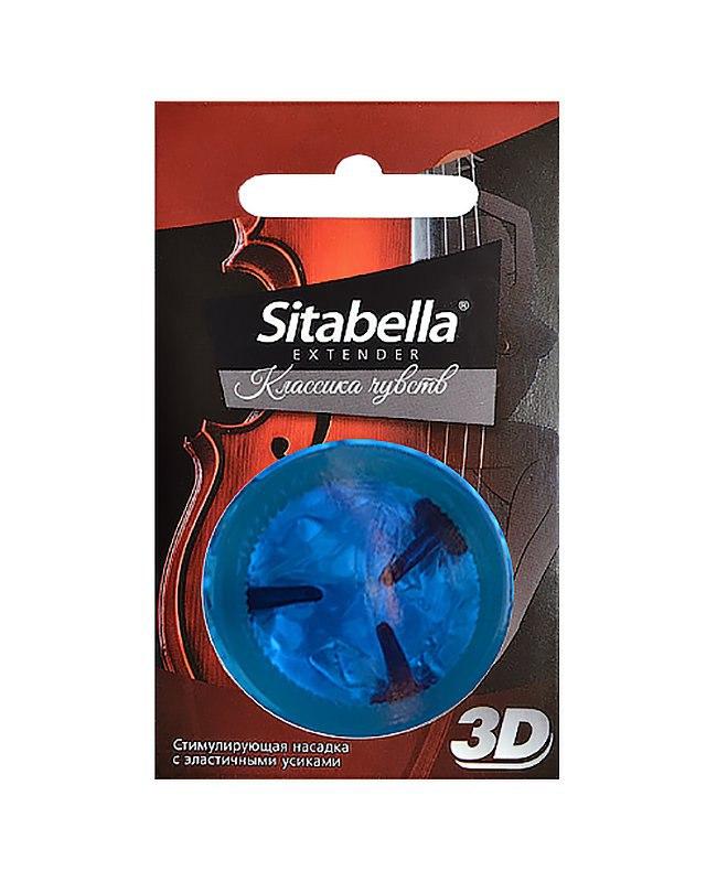 Насадка-презерватив Sitabella 3D с эластичными усиками – Классика чувств
