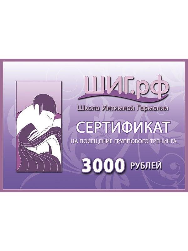 Подарочный Сертификат на посещение группового тренинга