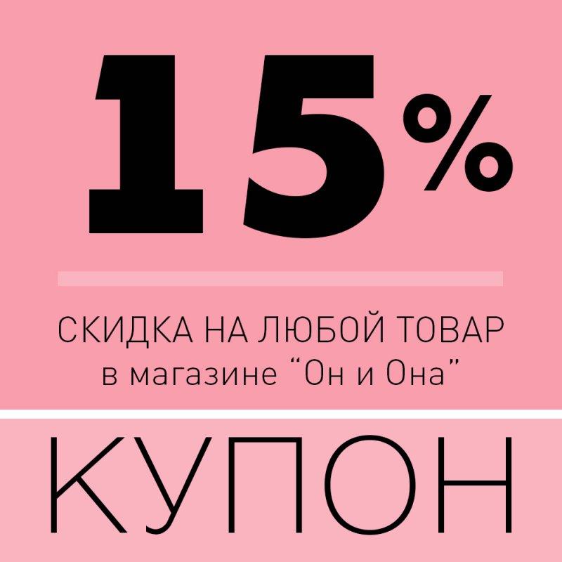 Купон на скидку 15% купить обувь вагабонд со скидкой