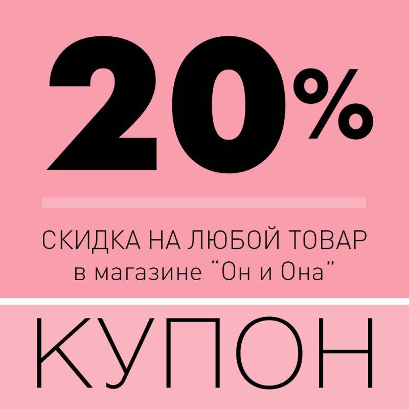 Купон на скидку 20% купить обувь вагабонд со скидкой