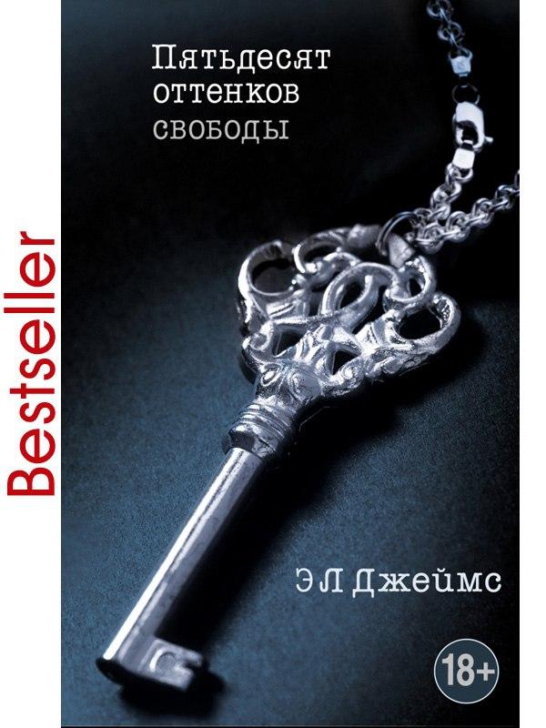 Книга №3 трилогии: «Пятьдесят оттенков свободы», автор Э.Л.Джеймс