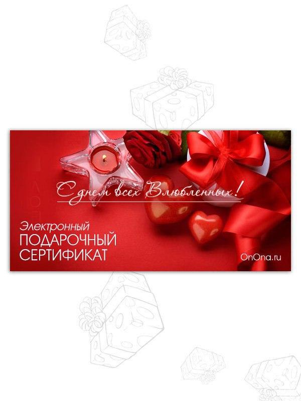 Электронный подарочный сертификат ко Дню св. Валентина - 1500 (Он и Она, Россия)