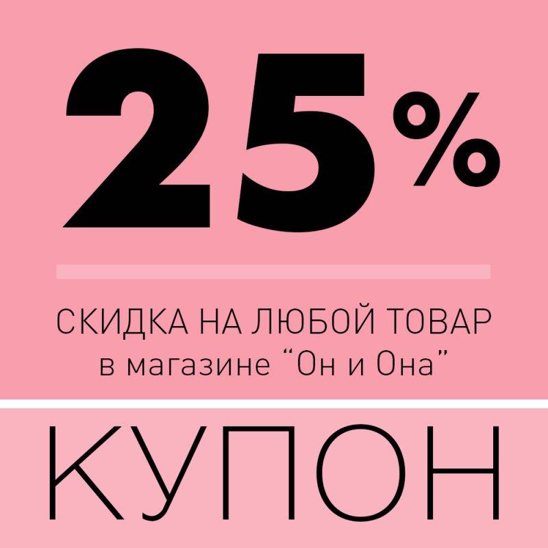 Купон на скидку 25% купить обувь вагабонд со скидкой