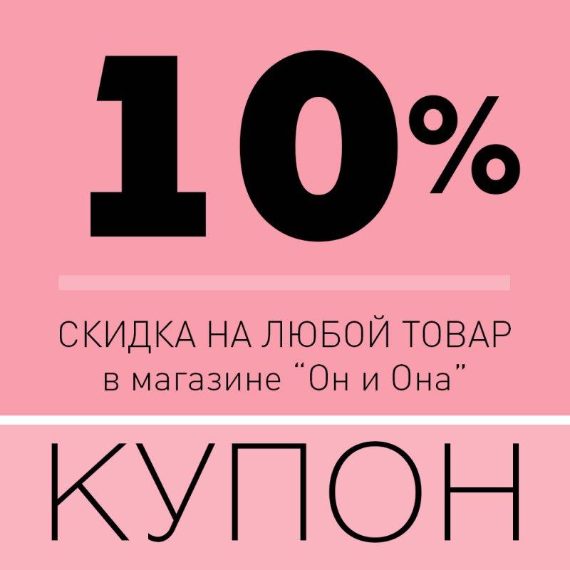 Купон на скидку 10% купить обувь вагабонд со скидкой