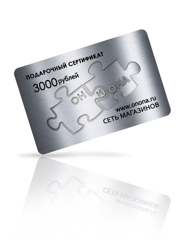 Подарочный сертификат на 3000 руб.