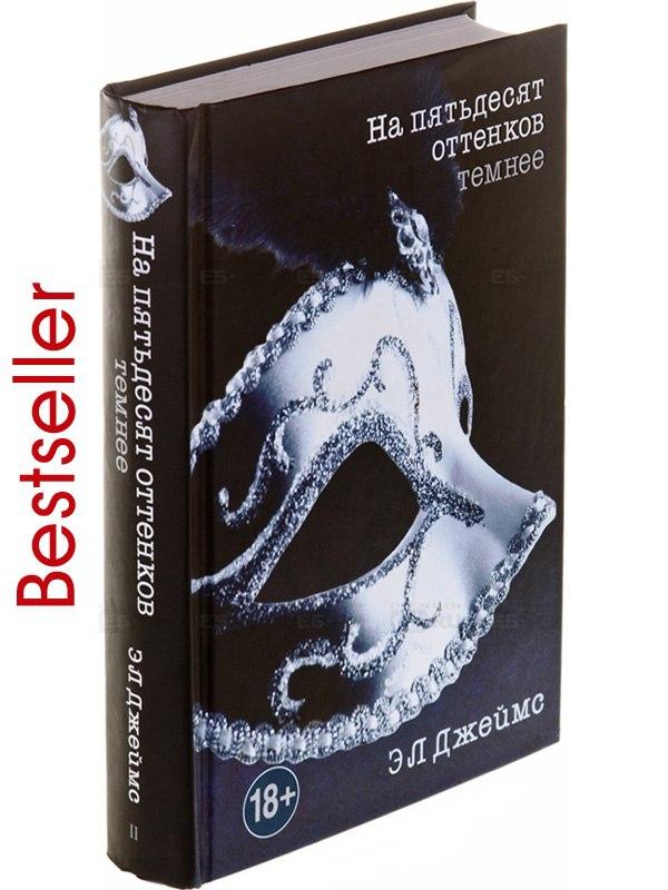 Книга №2 трилогии: «На пятьдесят оттенков темнее», автор Э.Л.Джеймс