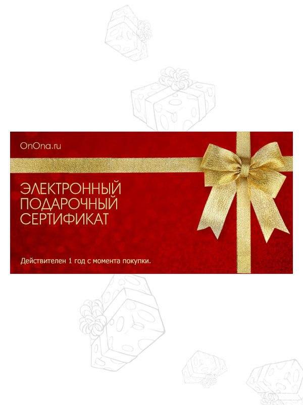 Электронный подарочный сертификат - 1500 (Он и Она, Россия)