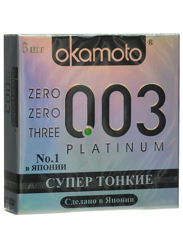 Супер тонкие презервативы Okamoto 003 Platinum классические  3 шт