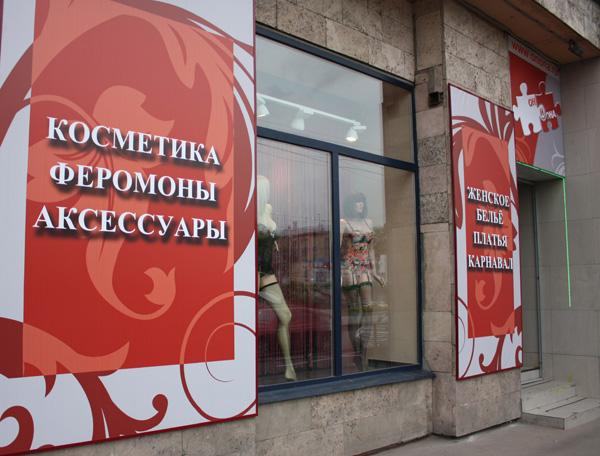 Он и Она. В Москве открылся первый бьюти-шоп сети. В магазине представлен широкий ас