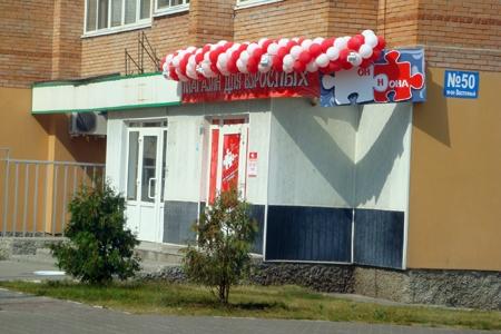 Товары для взрослых, магазины для взрослых, Москва - перечень.